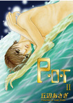 P・O・T2-電子書籍