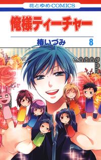 俺様ティーチャー 8巻-電子書籍