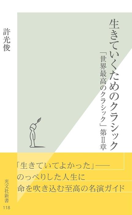 生きていくためのクラシック~「世界最高のクラシック」第II章~-電子書籍-拡大画像