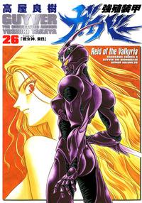 強殖装甲ガイバー(26)