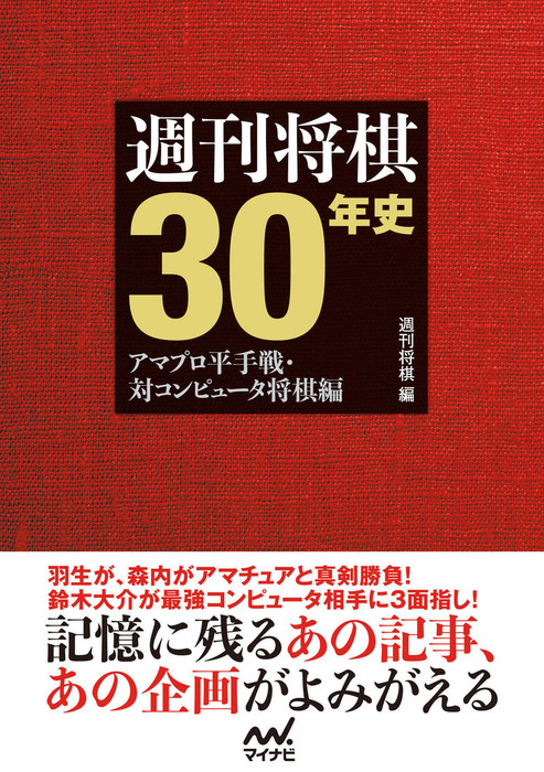 週刊将棋30年史 ~アマプロ平手戦・対コンピュータ将棋編~拡大写真