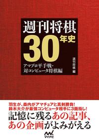 週刊将棋30年史 ~アマプロ平手戦・対コンピュータ将棋編~-電子書籍