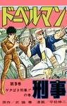 ドーベルマン刑事 第9巻-電子書籍