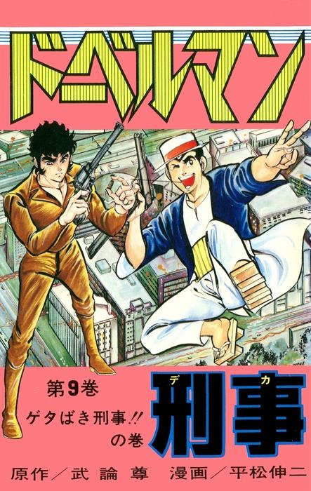 ドーベルマン刑事 第9巻拡大写真