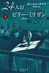 24人のビリー・ミリガン〔新版〕 下-電子書籍