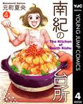 南紀の台所 4-電子書籍