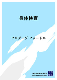 身体検査-電子書籍