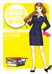 女子大生会計士の事件簿 DX.5 とびっきり推理なバースデー-電子書籍