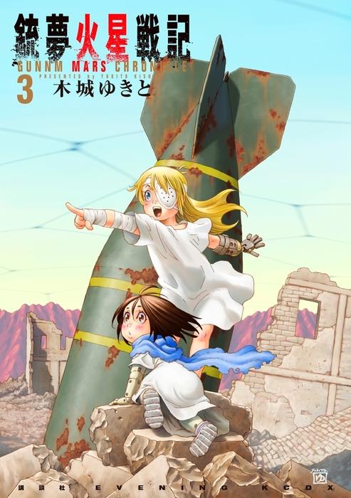 銃夢火星戦記(3)-電子書籍-拡大画像