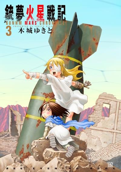 銃夢火星戦記(3)-電子書籍