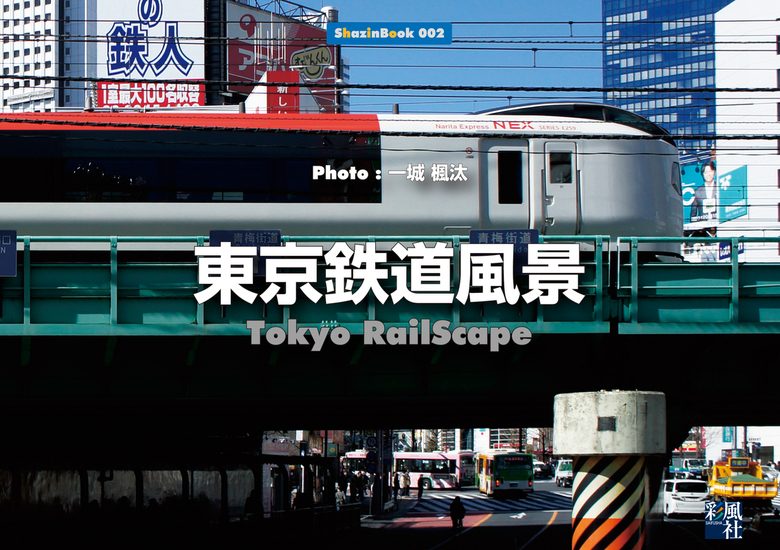東京鉄道風景拡大写真