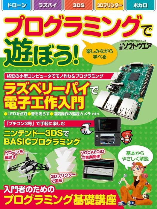 プログラミングで遊ぼう!(日経BP Next ICT選書)-電子書籍-拡大画像
