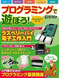 プログラミングで遊ぼう!(日経BP Next ICT選書)-電子書籍