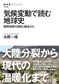 気候変動で読む地球史 限界地帯の自然と植生から-電子書籍
