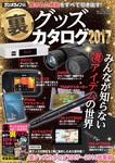 裏グッズカタログ2017-電子書籍
