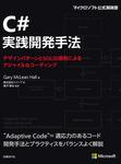 C#実践開発手法 デザインパターンとSOLID原則によるアジャイルなコーディング-電子書籍