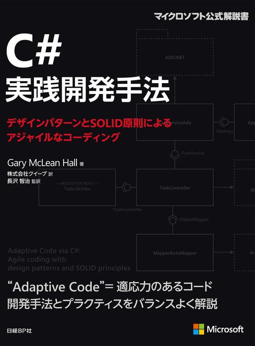 C#実践開発手法 デザインパターンとSOLID原則によるアジャイルなコーディング拡大写真