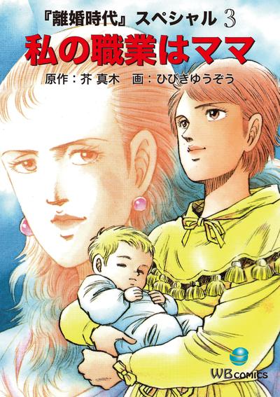 私の職業はママ 離婚時代スペシャル 3-電子書籍