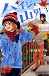 ハイジと山男(3)-電子書籍