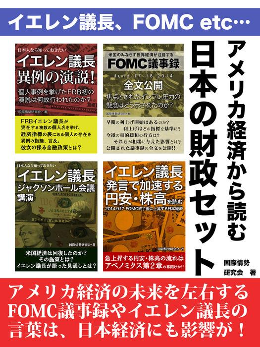アメリカ経済から読む日本の財政セット拡大写真