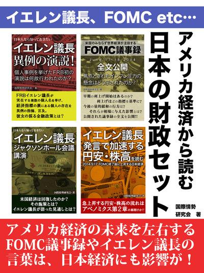 アメリカ経済から読む日本の財政セット-電子書籍