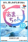 NHK連続テレビ小説 あまちゃん 17 おら、悲しみがとまらねぇ-電子書籍