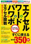 エクセル&ワード&パワポ+エクセル関数 基本&便利ワザまるわかり-電子書籍