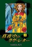 真夜中のラヴ・レター(2)-電子書籍