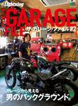 別冊Lightning Vol.110 ザ・ガレージ・ファイル #2-電子書籍