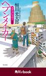 ヘブンメイカー スタープレイヤーII (角川ebook)-電子書籍
