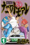 ナニワトモアレ(1)-電子書籍