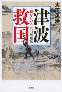 津波救国──〈稲むらの火〉浜口梧陵伝-電子書籍