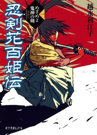 忍剣花百姫伝 めざめよ鬼神の剣-電子書籍