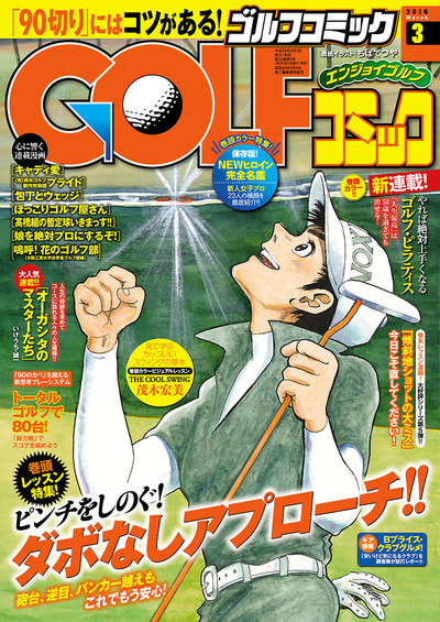 GOLFコミック 2016年3月号-電子書籍