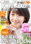 週刊 東京ウォーカー+ 2017年No.15 (4月12日発行)-電子書籍