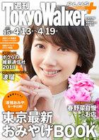 週刊 東京ウォーカー+ 2017年No.15 (4月12日発行)