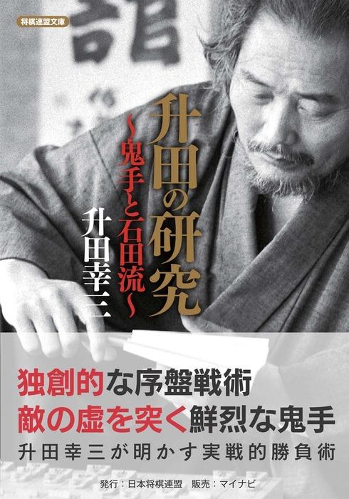 升田の研究~鬼手と石田流~-電子書籍-拡大画像