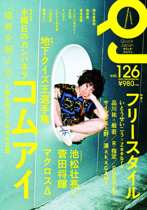 Quick Japan(クイック・ジャパン)Vol.126 2016年6月発売号 [雑誌]拡大写真