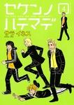 セケンノハテマデ(4)-電子書籍