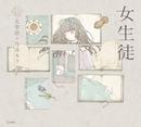 乙女の本棚 女生徒-電子書籍