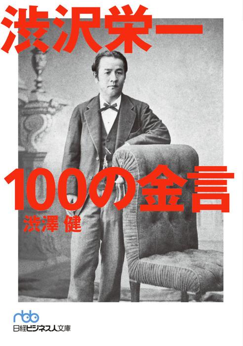渋沢栄一 100の金言拡大写真
