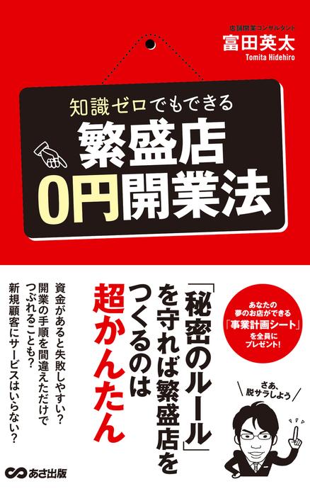 知識ゼロでもできる繁盛店0円開業法(あさ出版電子書籍)拡大写真