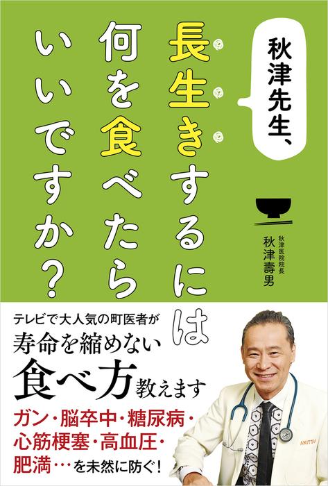 秋津先生、長生きするには何を食べたらいいですか?拡大写真