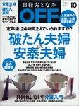 日経おとなのOFF 2016年 10月号 [雑誌]-電子書籍
