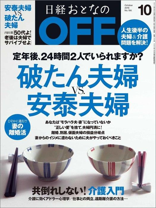日経おとなのOFF 2016年 10月号 [雑誌]拡大写真