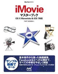 iMovieマスターブック OS X Mavericks&iOS 7対応-電子書籍