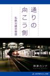 通りの向こう側 私鉄沿線恋物語-電子書籍