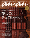 anan (アンアン) 2017年 1月18日号 No.2036-電子書籍