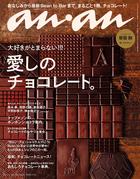 anan (アンアン) 2017年 1月18日号 No.2036