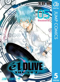 エルドライブ【elDLIVE】 5-電子書籍